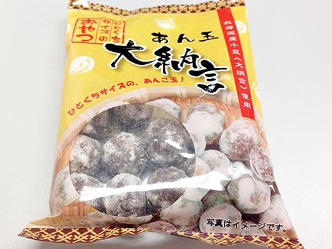 20131116-01【さとう製菓】あん玉 大納言01.JPG